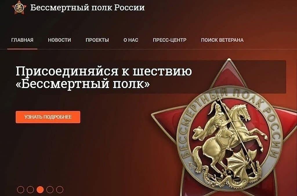 Жителей региона приглашают принять участие в онлайн-шествии «Бессмертного полка»