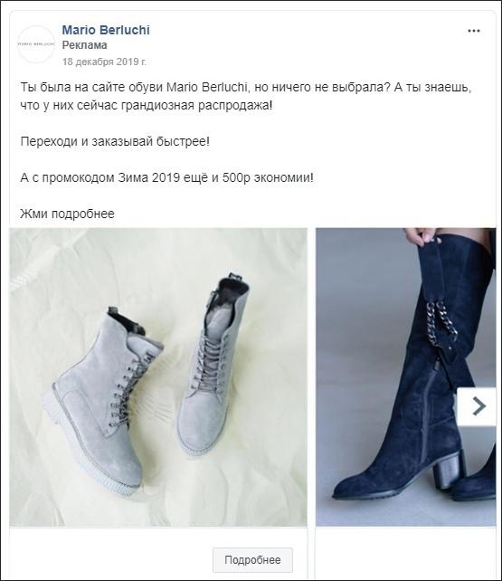 Кейс: 1500 продаж для интернет-магазина обуви премиум-класса, изображение №13