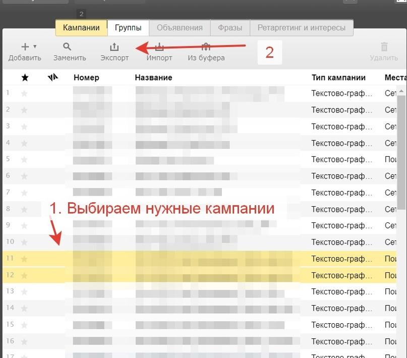 Перенос Кампаний Из Яндекс.Директа В Google Ads. Часть 1, изображение №3