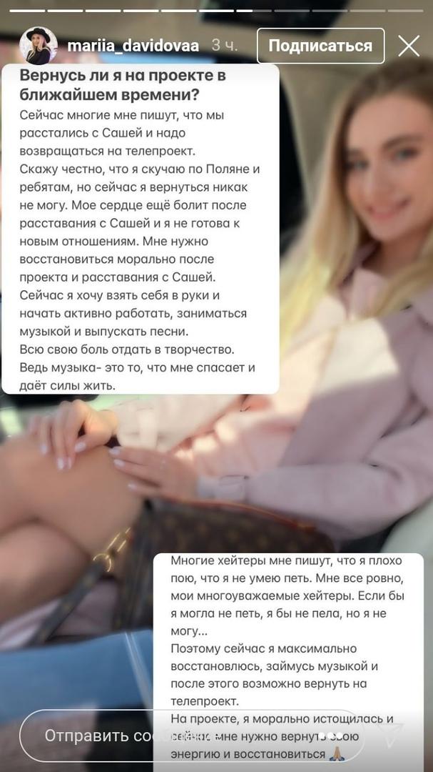 Мария Давидова может вернуться на Дом2