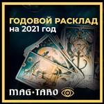 Годовой расклад 2021