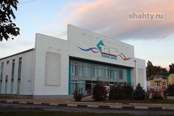 В Шахтах открылся Ледовый дворец с 21 октября — пр...