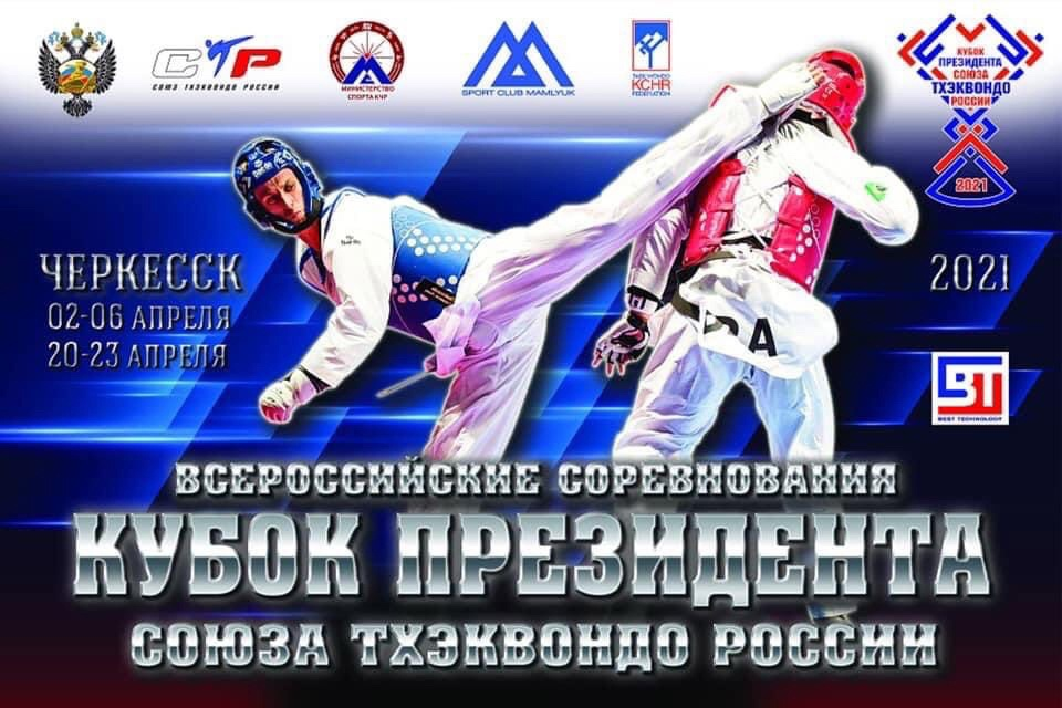 Moscow-Team-Cup-President-STR-2021