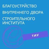 Логотип Благоустройство внутреннего двора ТИУ