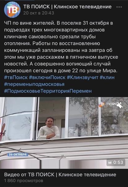 "Произошёл очередной инцидент по ""вине"" клинчан.Зло..."