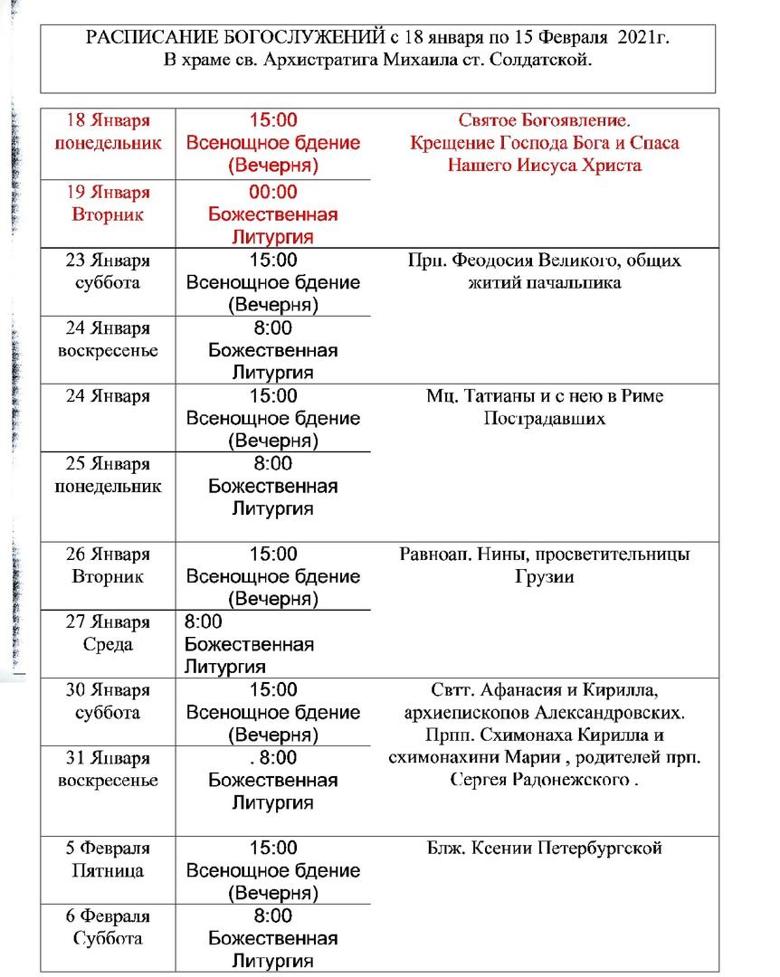 Расписание богослужений в храме Архангела Михаила станицы Солдатская (Прохладненский район КБР)