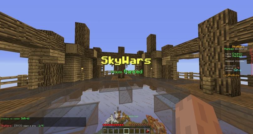 Сборка SkyWars+ (Уникальная сборка по мотивам легендарного проекта Hypixel), image #47