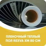 Пленочный теплый пол RexVa ХТ 80 см. ширина (на отрез)