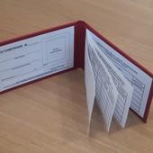 Удостоверение о проверке знаний правил работы в электроустановках