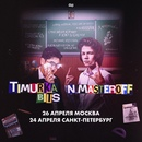 Шоев Тимур   Москва   24