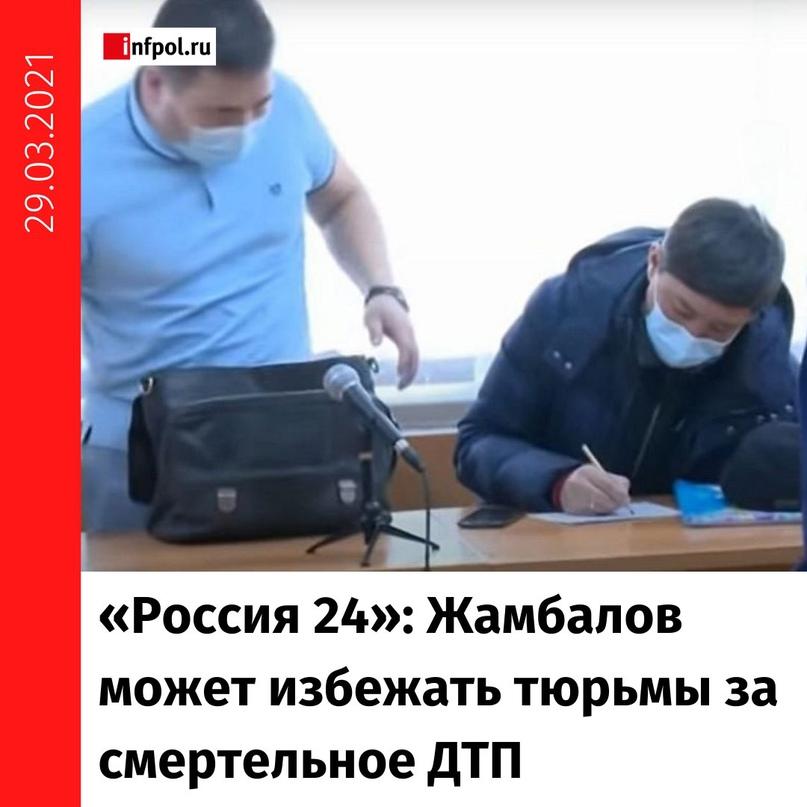 «Россия 24»: Жамбалов может избежать тюрьмы засмертельное ДТП