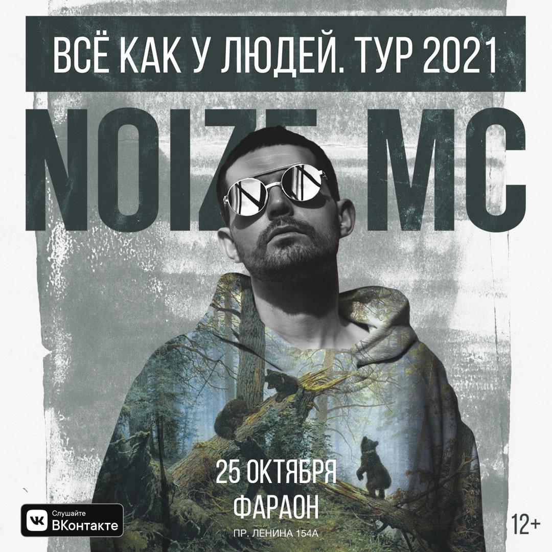 Афиша Барнаул NOIZE MC В БАРНАУЛЕ / КОНЦЕРТ ОТМЕНЕН