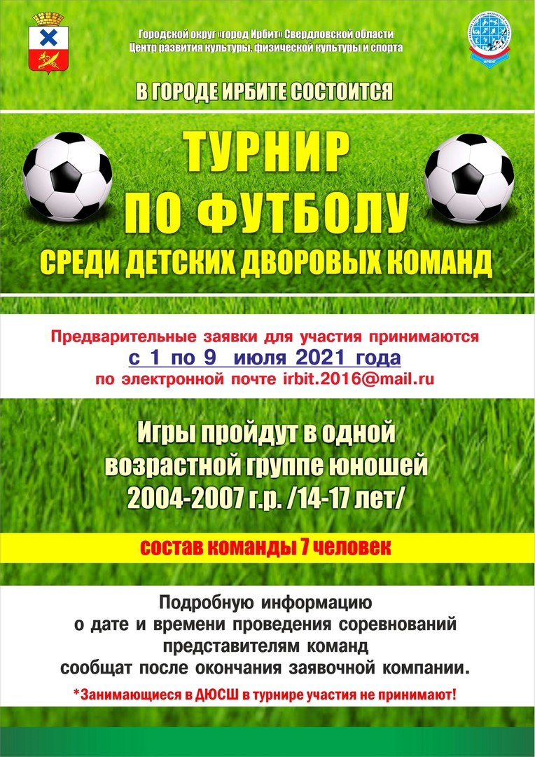 Турнир по футболу среди детских дворовых команд (2021)
