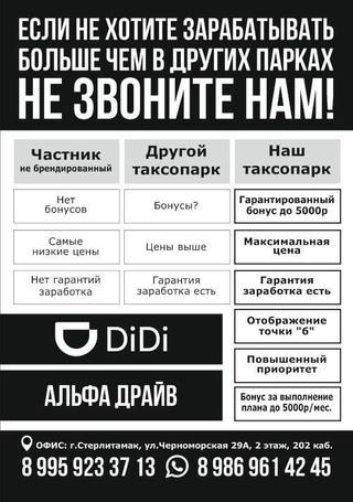 Работа в стерлитамаке девушка работа в москве на ночь для девушки