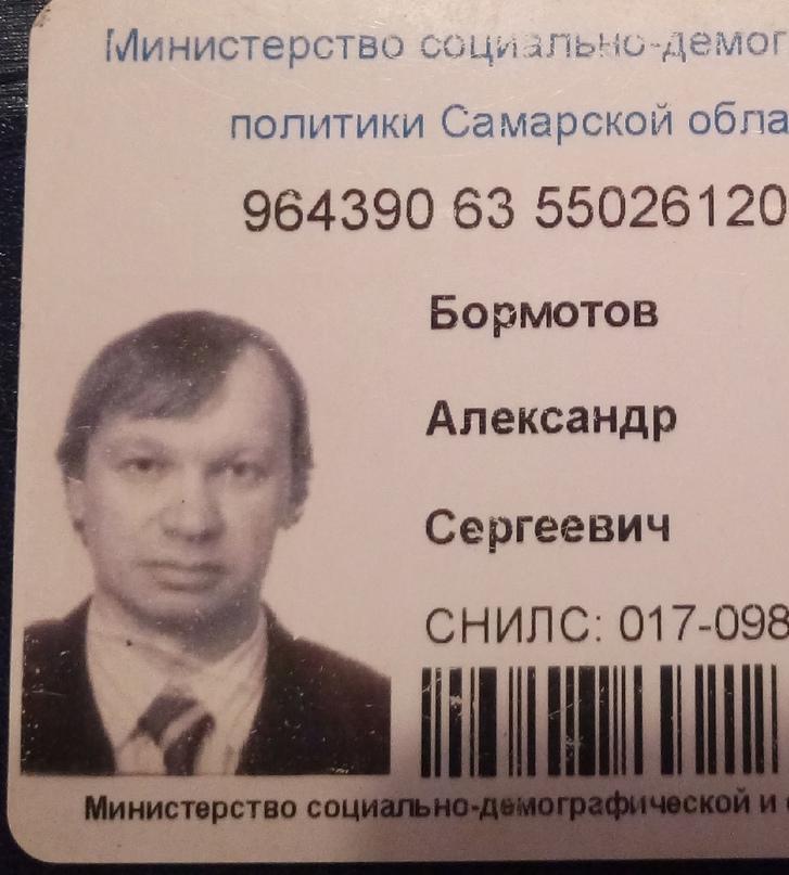 фото Верну социальную карту на имя Бормотова Александра Сергеевича.