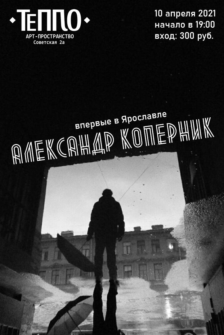 Афиша Ярославль Александр Коперник / Ярославль / Тепло / 10.04
