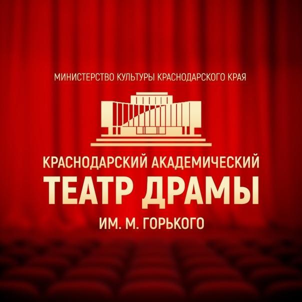 НОВЫЙ СЕЗОН В НОВОМ ГОДУ!    Краснодарский театр драмы открывает долгожданный  101-й театральный...
