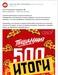 Кейс пиццерии: 1880 чеков и 1214 участников в розыгрыше по чекам., image #4