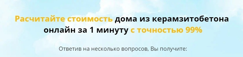 [КЕЙС] Строительство домов в Самаре Директ + Таргет ВК, изображение №3