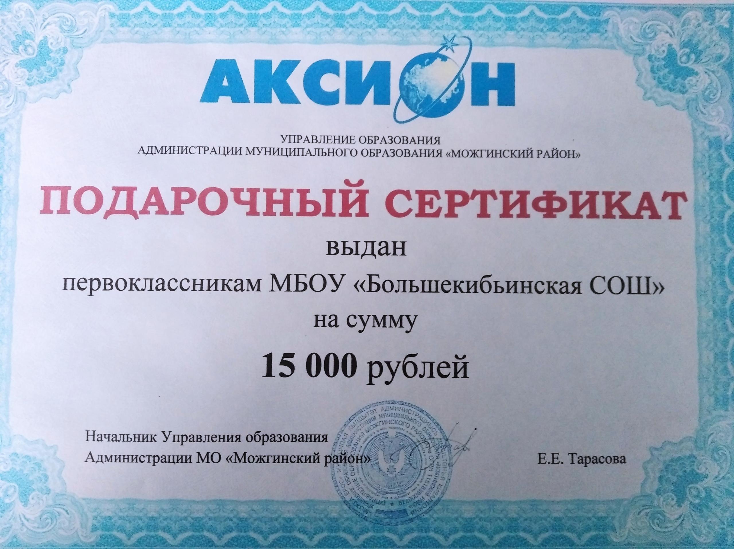 Администрация МБОУ