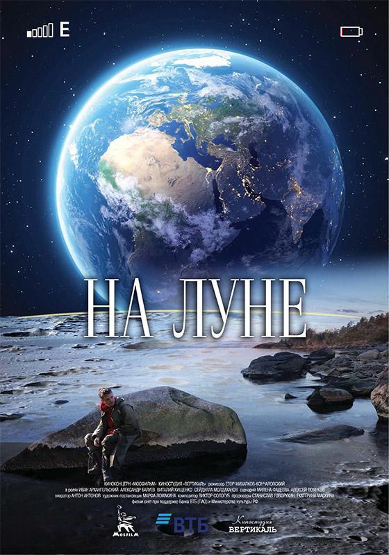 «На Луне», реж. Е.Кончаловский