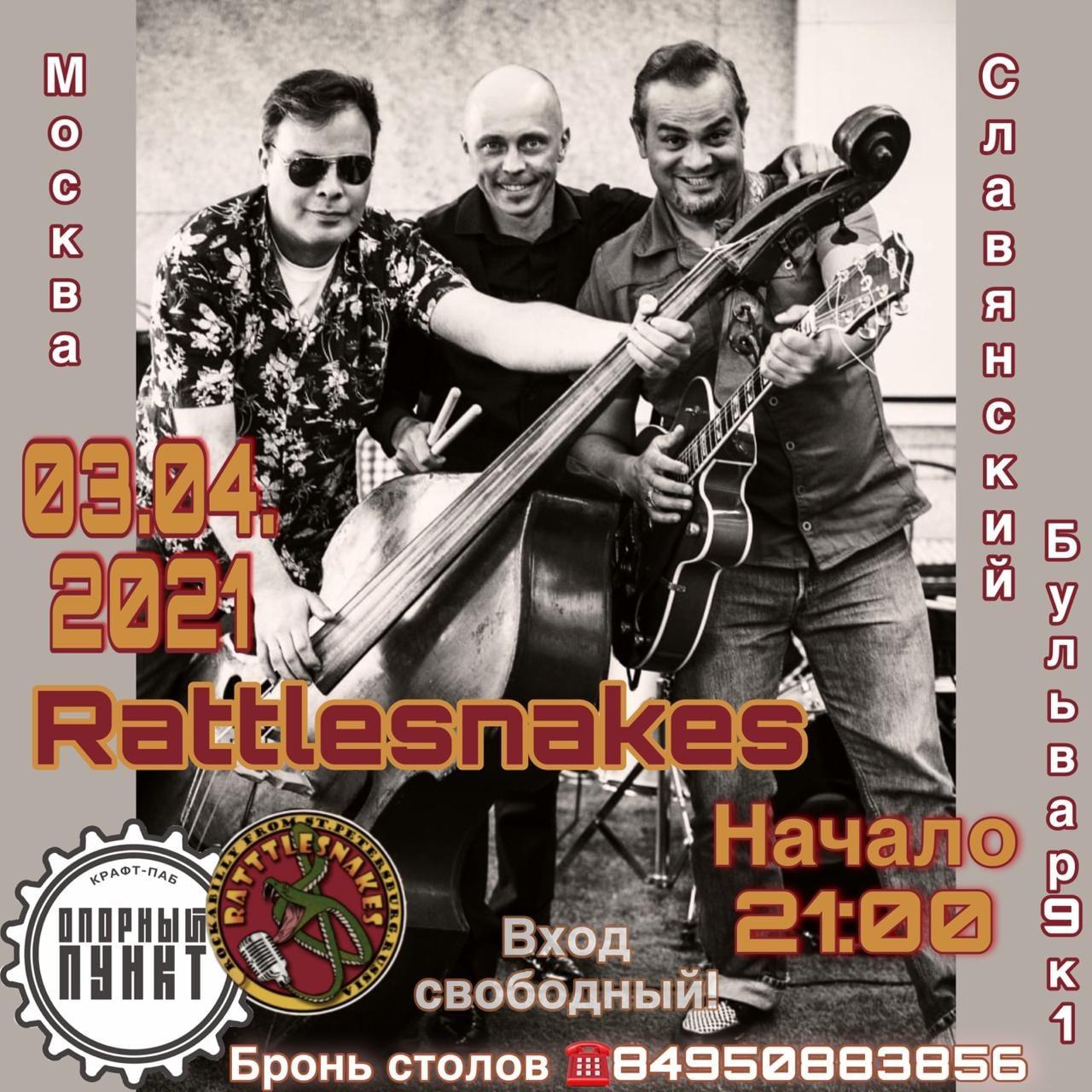 03.04 Rattlesnakes в пабе Опорный пункт!