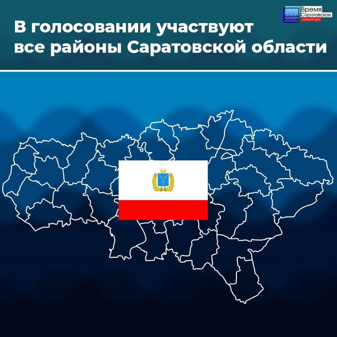 26 апреля в Саратовской области стартовало голосование за объекты благоустройства