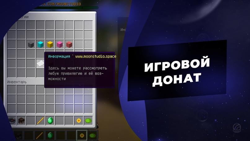 Сборка «MoonSkyWars» v2.0 — Увлекательные небесные бои! (60 арен), изображение №18