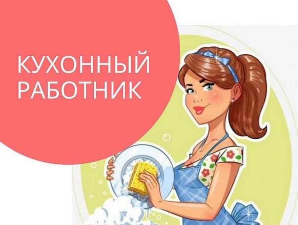 """В небольшое кафе """"Кухарёнок""""(Токарева, 1 конечная троллейбуса №5)..."""