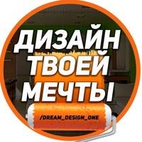 Дизайн твоей мечты