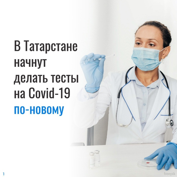 В Татарстане начнут делать экспресс-тесты на корон...
