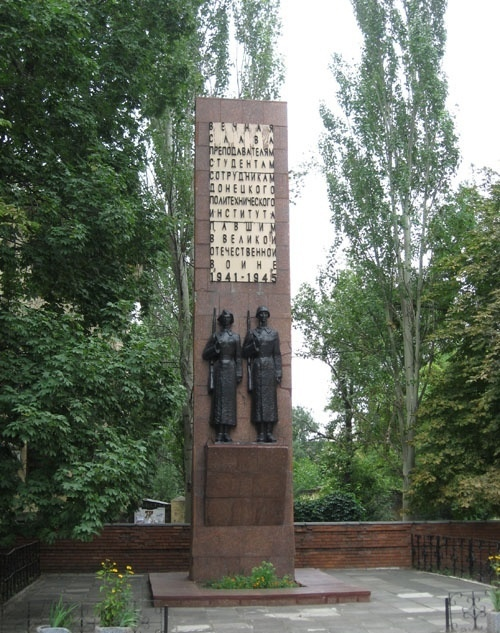 По страницам истории города: памятник воинам-землякам, преподавателям, студентам и сотрудникам Донецкого политехнического института