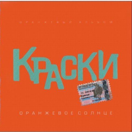 Краски album Оранжевое Солнце - Оранжевый Альбом