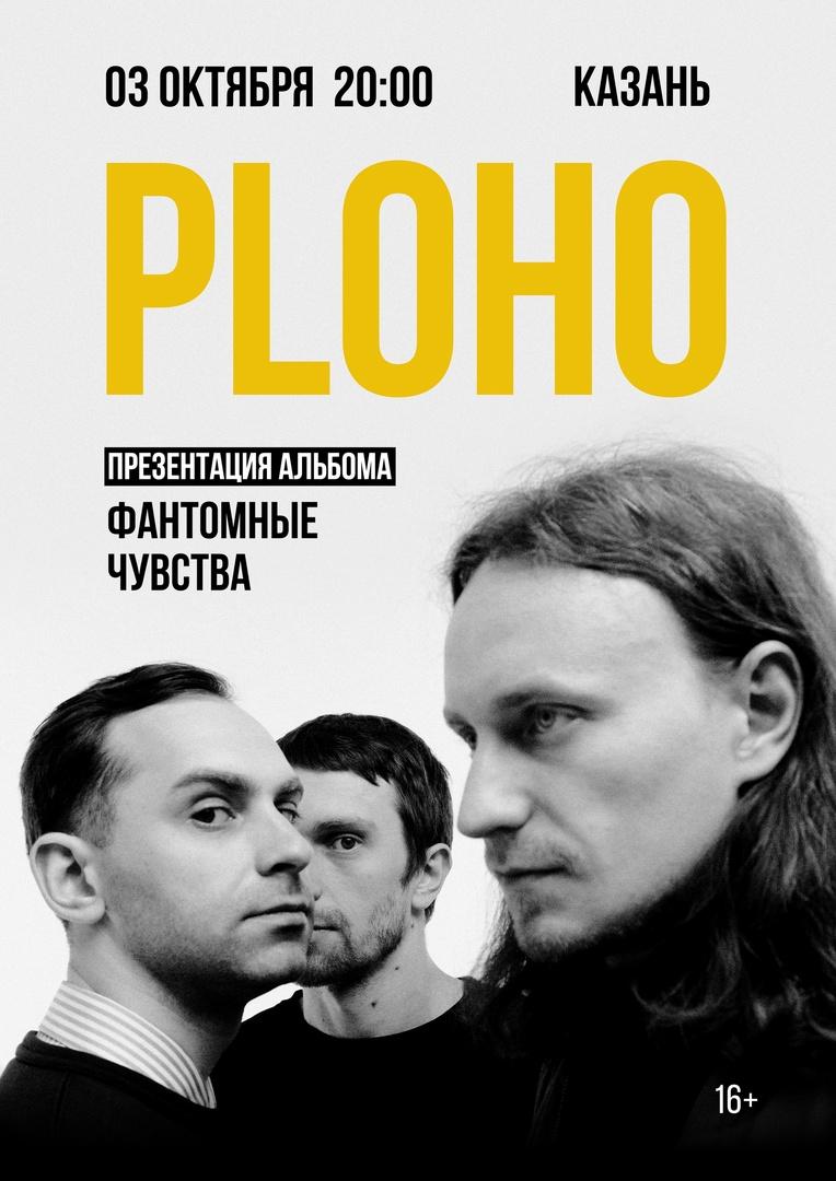 Афиша 03/10 - PLOHO / КАЗАНЬ