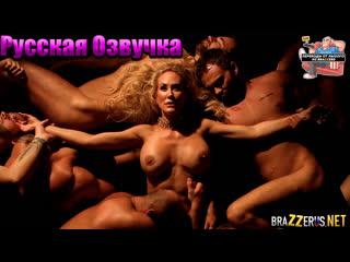 Папарацци- Скандал На Красной Дорожке Brandi Love big tits sex milf  порно с русской озвучкой с переводом минет анал трахнул