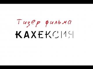 """Рабочий тизер к/ф """"Кахексия"""". Версия 1."""