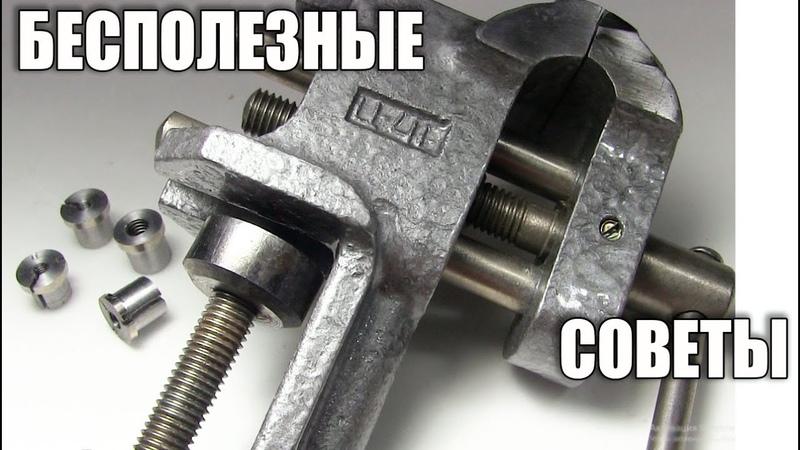Реанимация советских тисков