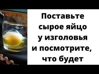 Поставьте сырое яйцо у изголовья и посмотрите, что будет.