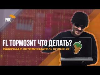 ТОРМОЗИТ FL STUDIO! Как исправить? ВСЕ способы убрать треск в FL Studio 20. Хакерская оптимизация