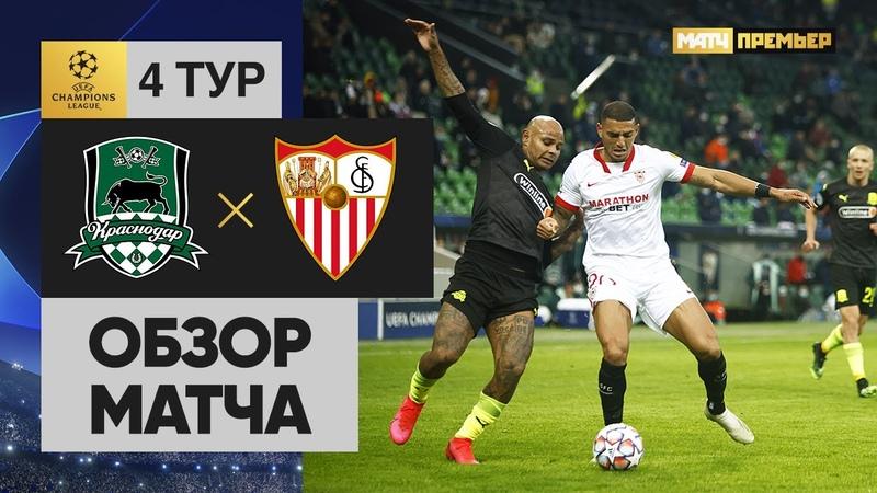 24 11 2020 Краснодар Севилья 1 2 Обзор матча Групповой этап Лиги Чемпионов