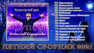 ♫ЛЕТНИЙ СБОРНИК 2021♬🔥 - Вячеслав СИДОРЕНКО ЛУЧШИЕ ПЕСНИ 2021🔈 НОВИНКИ RUSSISCHE MUSIK 2021