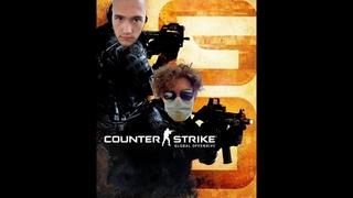 Приключения Болика и Лёлика в CS GO