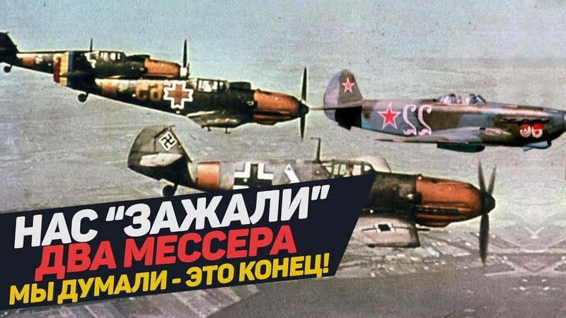 Я показал немцу фигу в ответ Военная история о боевом вылете летчика СССР Александра Молодчего