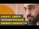 Секрет Сверхчеловеческой Эффективности (Мэтт Давелла на русском)