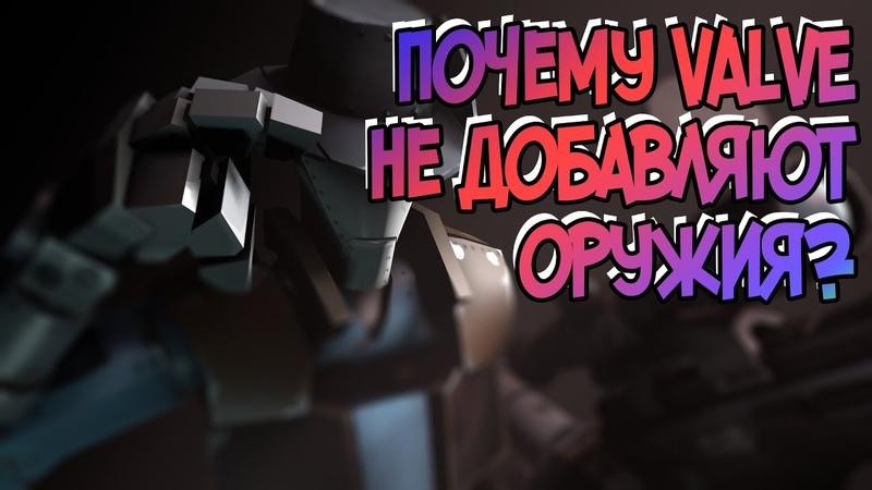 TF2 ИГРА ЖИВЕТ БЛАГОДАРЯ СООБЩЕСТВУ ПОЧЕМУ VALVE БОЛЬШЕ НЕ ДОБАВЯТ НОВЫЕ ОРУЖИЯ В Team Fortress 2