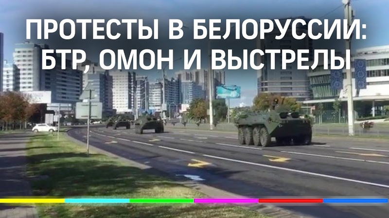 Протесты в Белоруссии БТР у дворца Лукашенко слезоточивый газ выстрел в воздух