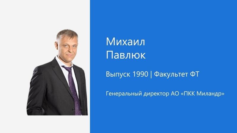 Вектор развития. Михаил Павлюк