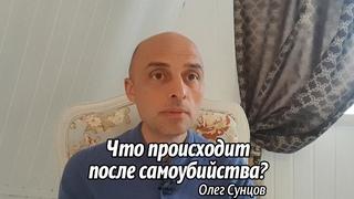 Олег Сунцов. Что происходит с душой после самоубийства?