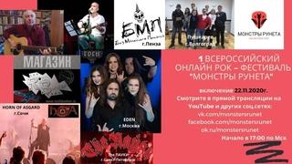 """online рок - фестиваль """"Монстры рунета"""""""
