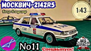 МОСКВИЧ-2142R5 1:43 Автолегенды СССР спецвыпуск №11 / DeAgostini